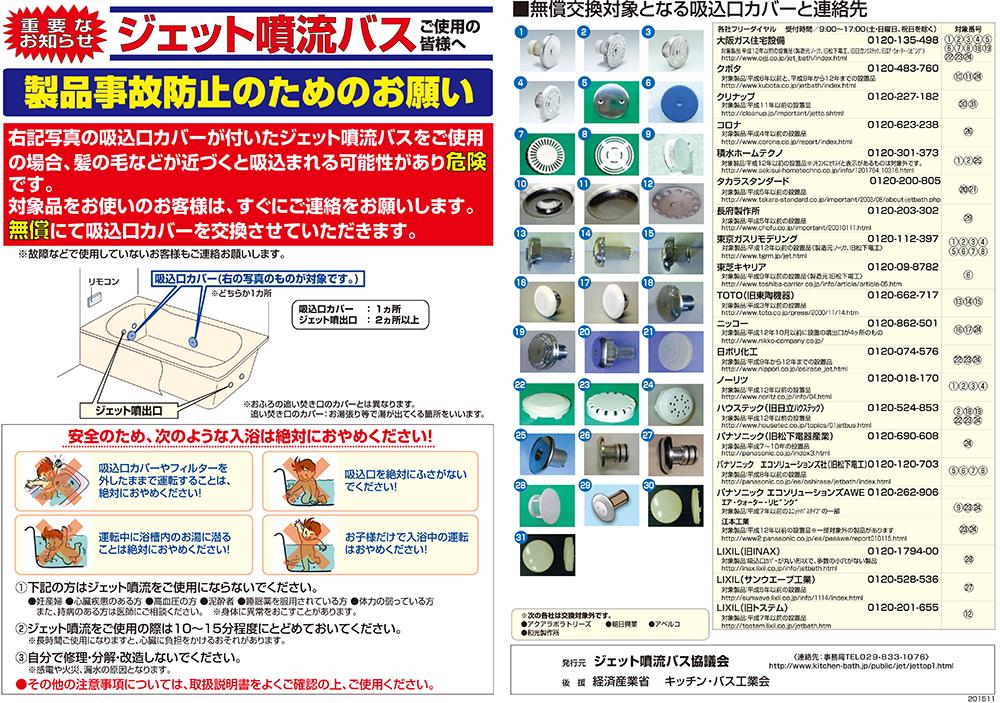 ジェットバス2011ポスタ_黄枠有_out_20121008